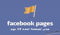 مدير لصفحتك علي الفيس بوك لمدة 15 يوم
