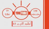 اضافه 150 مشترك على قناتك مع 25 اعجاب لاحد الفيديوهات المتوفره في نفس القناة