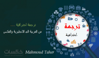 ترجمة 500 كلمة ب 5$ من العربية للانجليزية