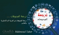 سأترجم مقطع فيديو من الانجليزية الى العربية