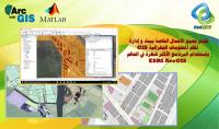 بناء و ادارة نظم المعلومات الجغرافية GIS باحترافية عالية و باستخدام البرنامج الاكثر شهرة في العالم ArcGIS.