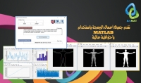 تنفيذ مشاريع و برمجة و حل أي مسألة باستخدام MATLAB