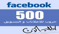 تكست بيه 500 جروب مصري لخدمه الاعلانات في كل المجالات