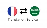 ترجمة 1000 كلمة من الفرنسية الى العربية اوالعكس