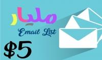 مليار ايميل ليست   Email List للتسويق   للربح اوافعل بها ماتشاء