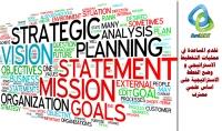 المساعدة في وضع الخطط الاستراتيجية على اساس علمي محترف