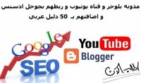 عمل مدونه بلوجر و قناه يوتيوب و ربطهم   و اضافتهم بـ100 دليل