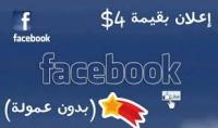 سأقوم بانشاء اعلان ممول لك علي الفيس بوك وبنتائج عاليه جدا
