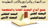 كتابة بحث أدبي أو علمي أو بحث فني أو بحث متخصص
