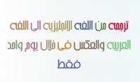 ترجمة من اللغة الانجليزية الى اللغة العربية والعكس