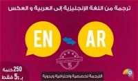 ترجمة من اللغة العربي الى الانجليزي والعكس
