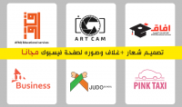 تصميم شعار بالفتوشوب و غلاف صفحه فيس بوك و صوره للصفحه هدية
