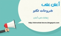 أعلن على شروحات تكنو لتستفيد من زوار وقوة موقعنا