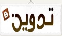 كتابة المحتوى العربي في شتى المجالات