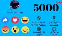 جلب 5000 اعجاب أو ردة فعل لمنشورك علي فيسبوك