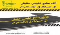 اضافة 1000 متابع عربي حقيقي في الانستغرام