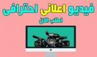 عمل و تصميم فيديو اعلاني احترافي لمنتجاتك