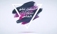 تصميم شعار خاص بك  لوجو
