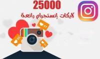 اضافة 25000 لايك حقيقي عالي الجودة لصورك في انستجرام