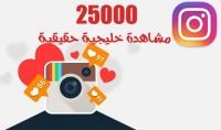 تزويد 25.000 الف مشاهدة خليجية حقيقية لفيدوهاتك في انستقرام