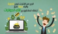 نصاح الربح في الانترنت مجربة 100%