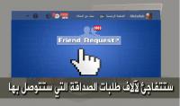 اعطائك طريقة للحصول على آلاف طلبات صداقة يومياً على الفيسبوك وفي ثواني بدون مشاكل أو حظر