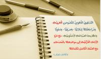 التدقيق اللغوي الكامل للنصوص العربية من 100 500 كلمة .