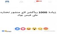 زيادة 1000 ريأكشن لاي منشور تختاره علي حسابك علي فيس بوك