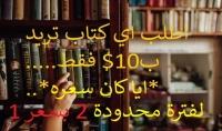 احضر لك اي كتاب تريده  quot;مهما كان سعره quot; بسعر موحد .