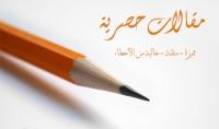 كتابة مقالات او أبحاث