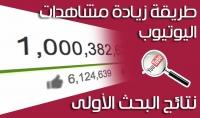 زيادة مشاهدين على يوتيوب 20K