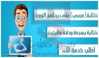 كتابة 1500 كلمة عربي على برنامجِ الوورد