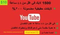 1500 لايك لأي فيديو لقناتك علي اليوتيوب   1000 مشاهدة مجانا   عرض مميز