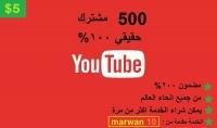 500 مشترك حقيقي مضمون 200% لقناتك علي اليوتيوب