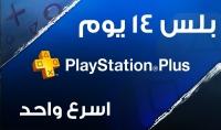 اقدم لك حساب playstation 4 بلاص 14 يوم