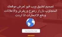 تصميم تطبيق ويب فيو لعرض موقعك المتجاوب علي التطبيق بازرار رجوع وريفرش يدعم الاعلانات ودفع الاشعارات