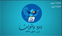50 ريتويت عربى حقيقى 100% من حسابات حقيقية نشطة   20 متابع هدية