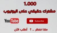 إضافة 1000 مشترك عربي لقناتك على اليوتيوب