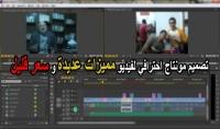 عمل مونتاج للفيديوهات والافلام