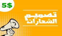 بتصميم لوغو شعار