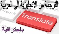 الترجمة من العربية إلى الإنجليزية