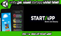 اضافة اعلانات startapp للعبتك على unity بكل انواعها