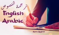 ترجمة النصوص من الانجليزية الى العربية والعكس
