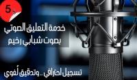 التعليق الصوتي العربي بصوت شبابي رخيم