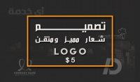 ساصمم لك شعار مميز بجودة عالية ب 5$ في اقل من يومين