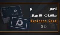 ساصمم لك بطاقة اعمال مميزة بجودة عالية ب 5$