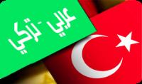 ترجمه عدد 10 صفحات من اللغه التركيه الى اللغه العربيه والعكس