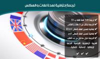 ترجمة 500 كلمة من 7 لغات مختلفة للعربية فقط 5$ فى ساعتان