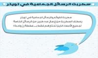 سكربت الرسائل الجماعية وقوائم تويتر