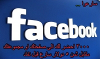 سوف اقوم بدعوة لصفحتك على الفيسبوك 3000 شخص او مجموعتك ايضا 3000 شخص